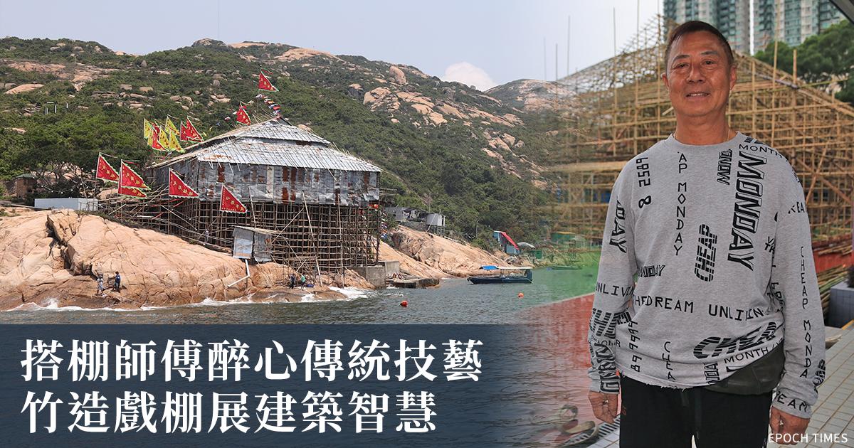 本港著名搭棚師傅陳煜光,生於戲棚世家,醉心傳統搭棚技藝。(設計圖片)