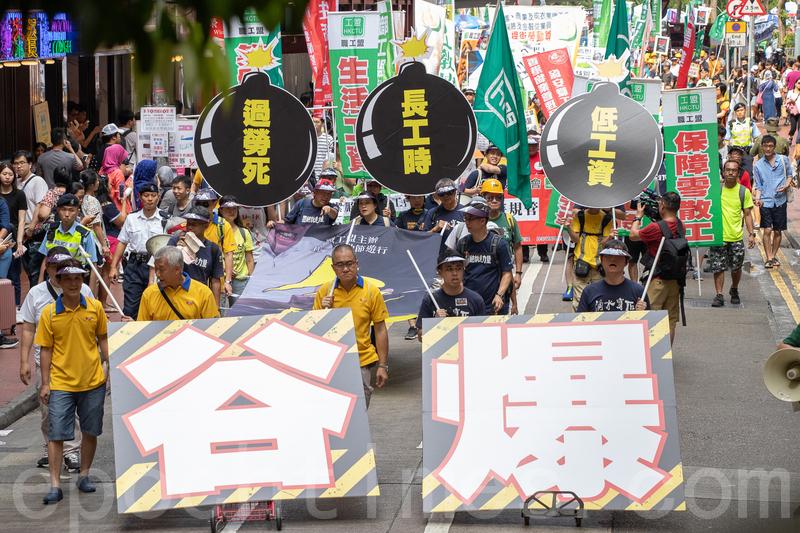 昨日多個勞工團體趁勞動節到政府總部請願,爭取立法制訂標準工時等勞工權益。(蔡雯文/大紀元)