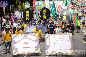 數千勞工上街爭標準工時 法定工資調高至37.5元