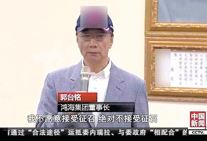 央視馬賽克郭台銘 帽上「中華民國旗」 惹議