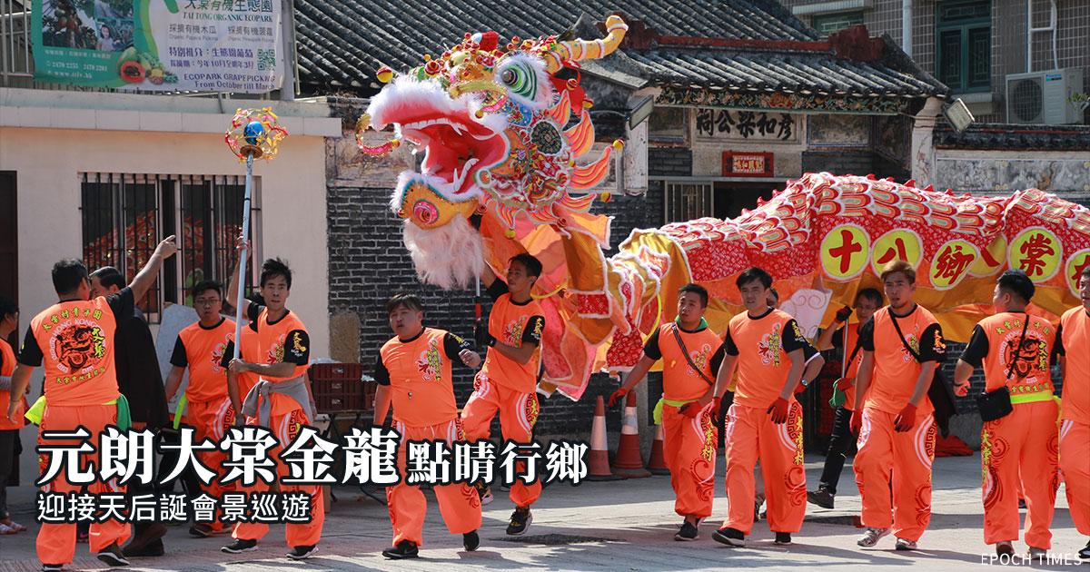 元朗十八鄕大棠村在黃曆十二月廿一日(1月26日)迎來全新製作的金龍。(陳仲明/大紀元)