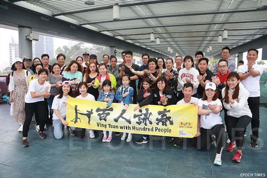 「異.義」義工小組希望推廣傳統文化,以「百人詠春」作為首個活動。(王偉明/大紀元)