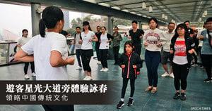 遊客星光大道旁體驗詠春 領略中國傳統文化