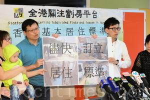 團體籲港府制定基本居住標準