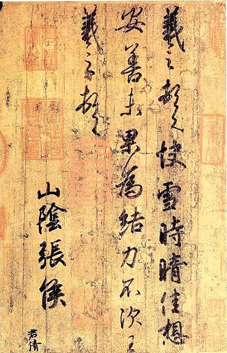 王羲之《快雪時晴帖》(Wikimedia Commons)