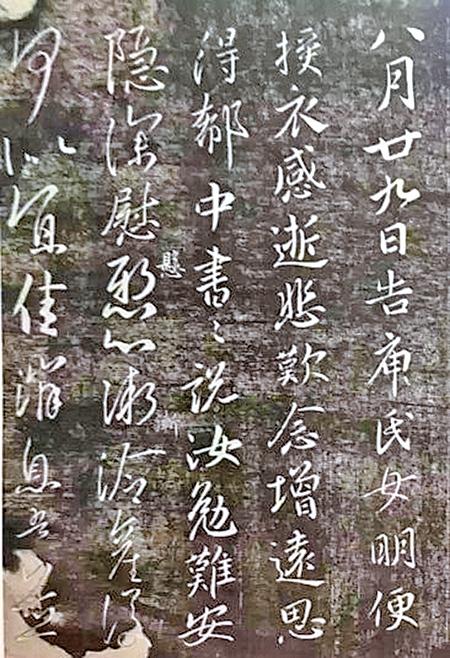 《八月帖》局部 東晉‧王凝之(網絡圖片)