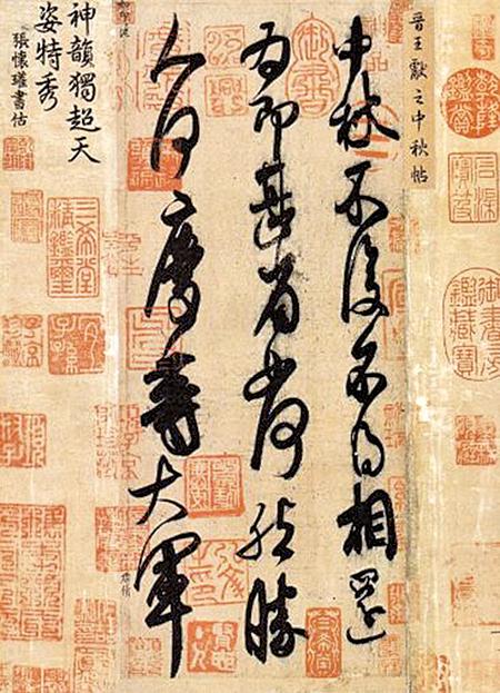 王獻之《中秋帖》局部(Wikimedia Commons)