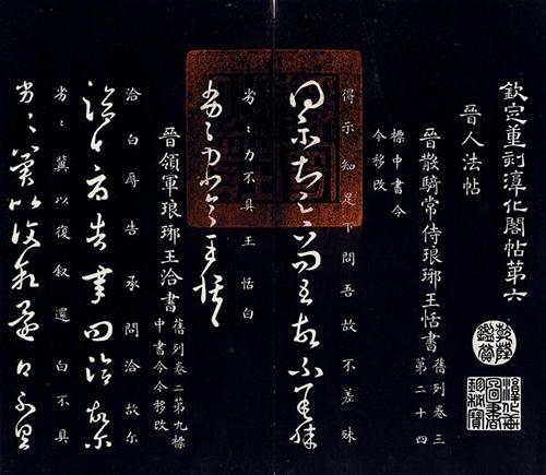 中間二行為王恬《得示帖》,左邊兩行為王洽《辱告帖》(wikimedia commons)