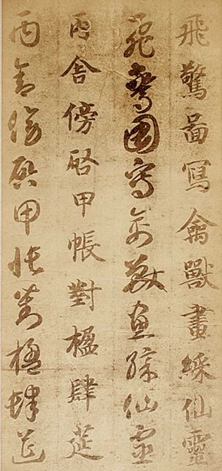 智永《真草千字文》(Wikimedia Commons)