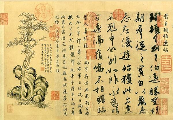 王珣《伯遠帖》(局部)(wikimedia commons)