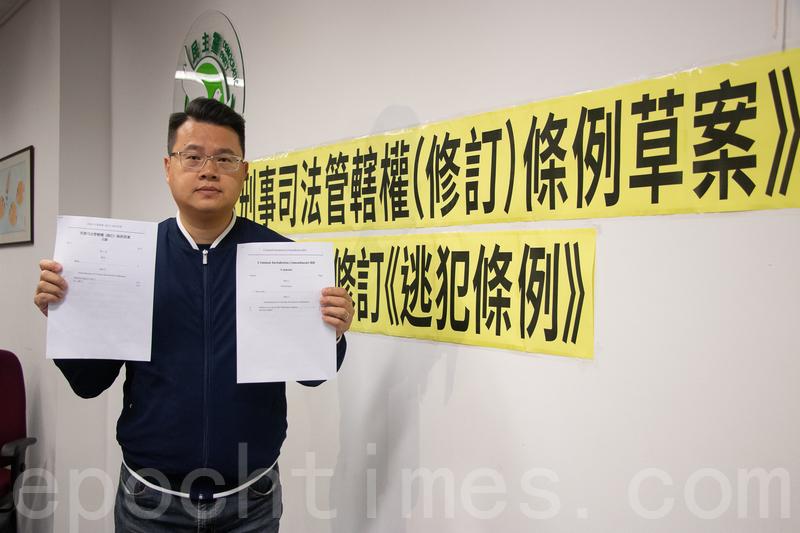 尹兆堅提出私人條例草案,修訂香港法例第461章《刑事司法管轄權條例》,賦予香港法院權力,審理港人在外地干犯謀殺等8項罪行。(蔡雯文/大紀元)