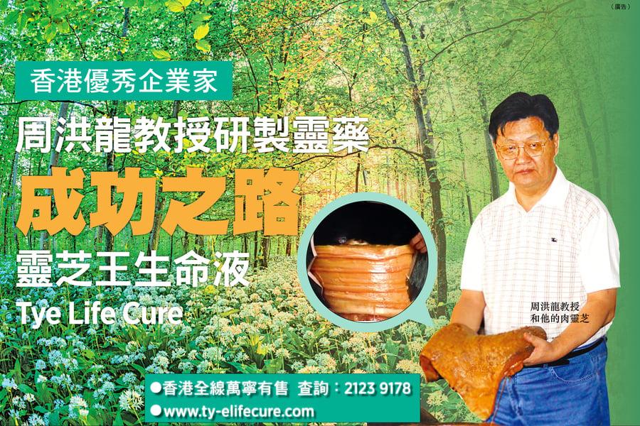 周洪龍教授研製靈藥 成功之路