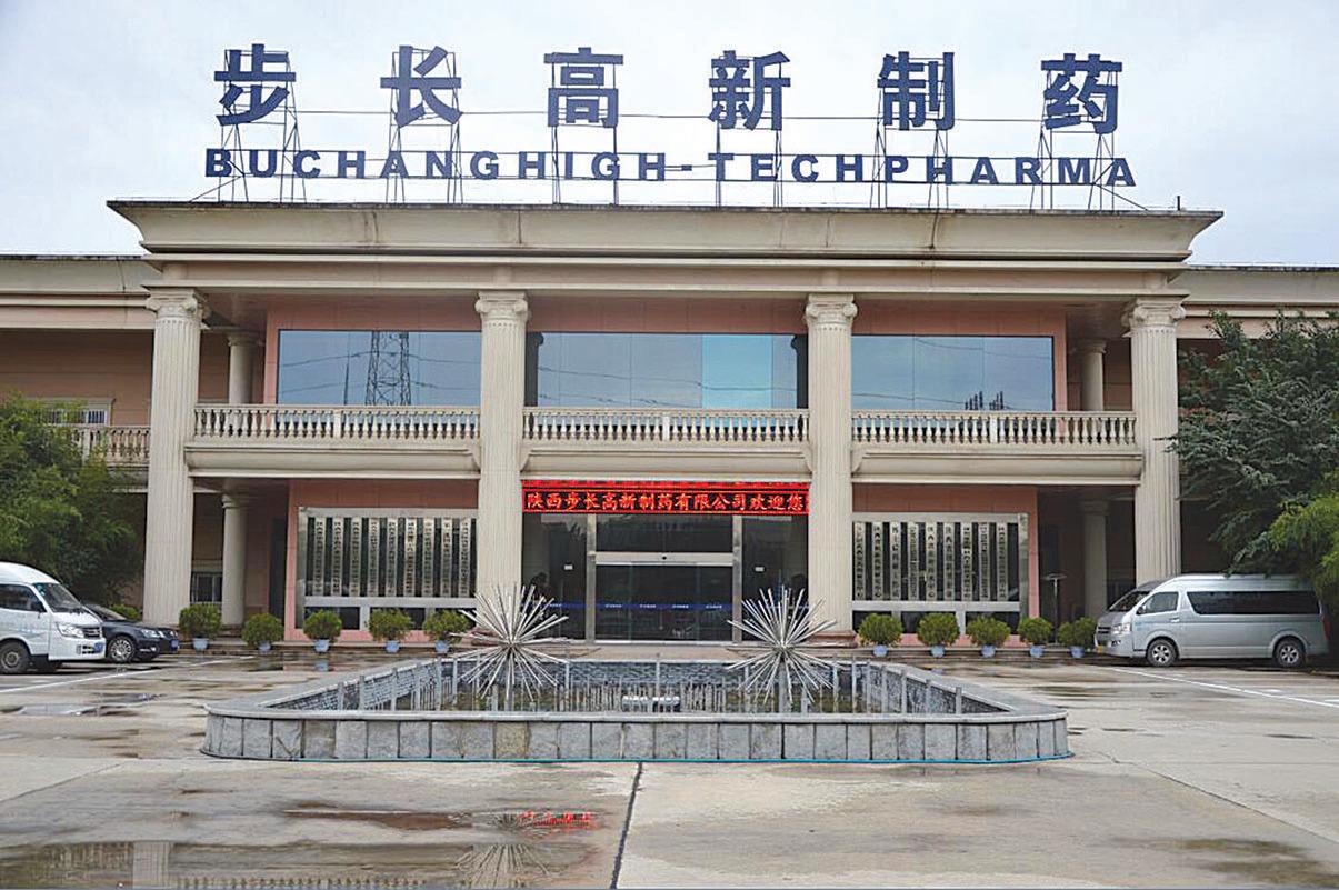 步長製藥公司的一座研發大樓。(取自步長製藥官網)
