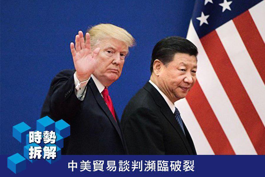【時勢拆解】中美貿易談判瀕臨破裂