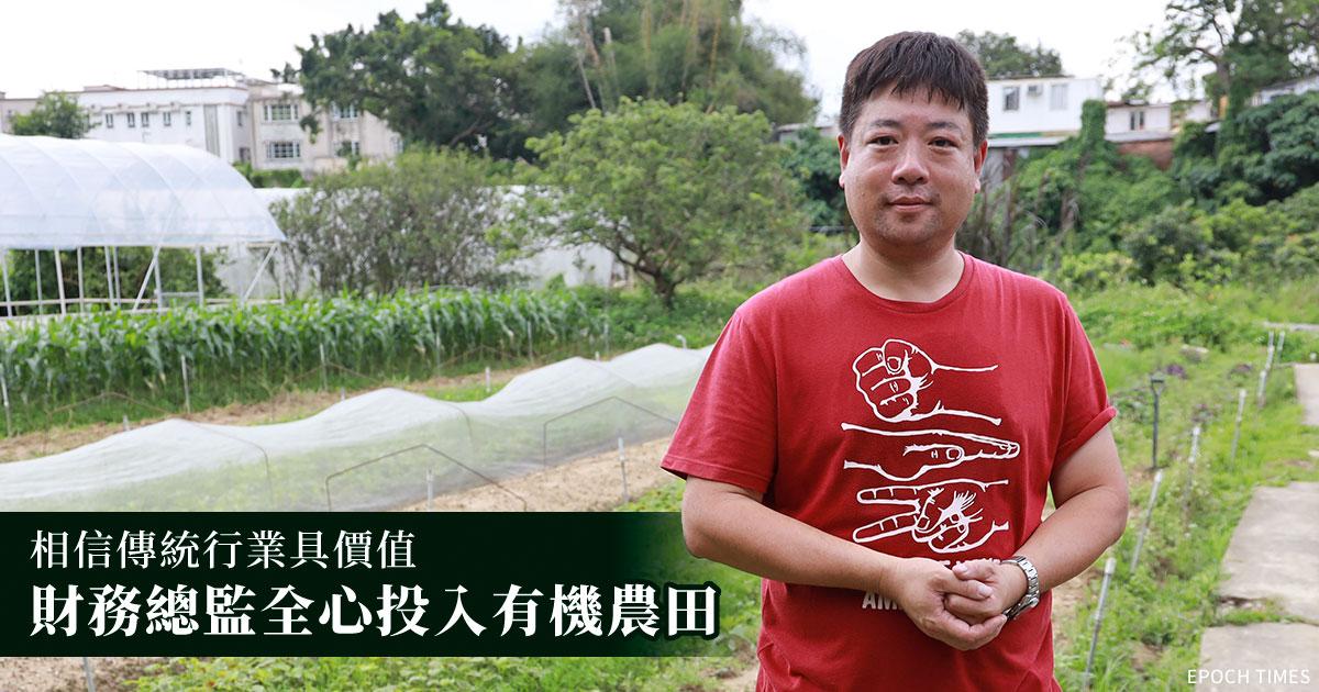 「香港有機農場」負責人盧祖旭。(陳仲明/大紀元)