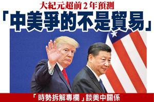 大紀元超前2年預測 「中美爭的不是貿易」