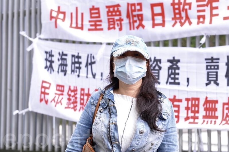 投資中山皇爵假日商舖被騙的香港苦主班小姐。(宋碧龍/大紀元)