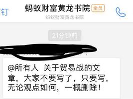 中共禁發貿易戰新聞 內部禁令曝光