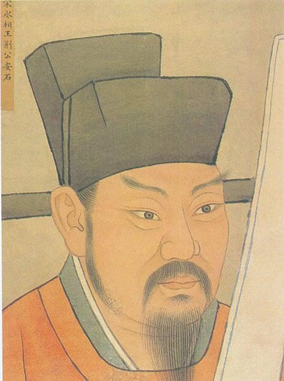王安石(wikimedia commons)