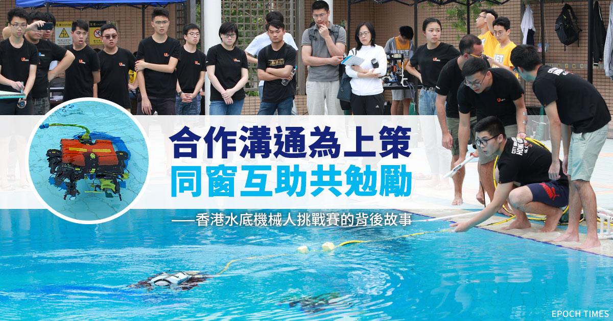 香港城市大學水底機械人團隊在比賽中。(設計圖片)