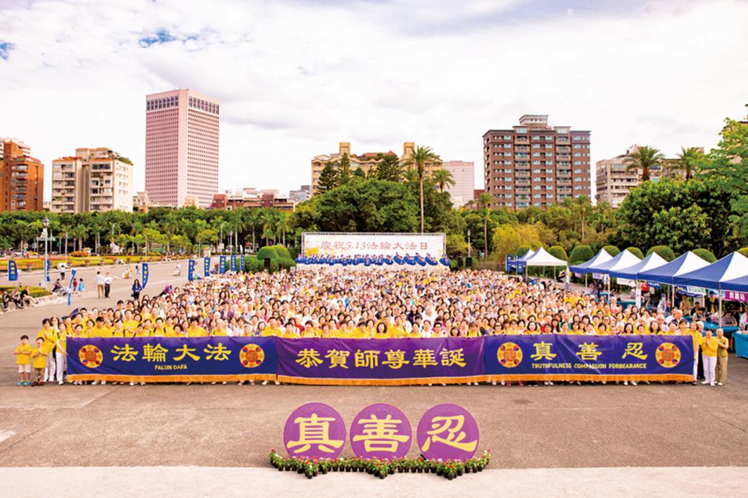 2019年5月5日,台灣台北地區部分法輪功學員,在「國父紀念館」前分享喜慶,並「恭祝師尊華誕」。(陳柏州/大紀元)