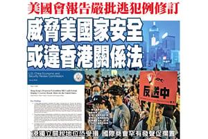 美國會報告嚴批逃犯例修訂 威脅美國家安全或違香港關係法