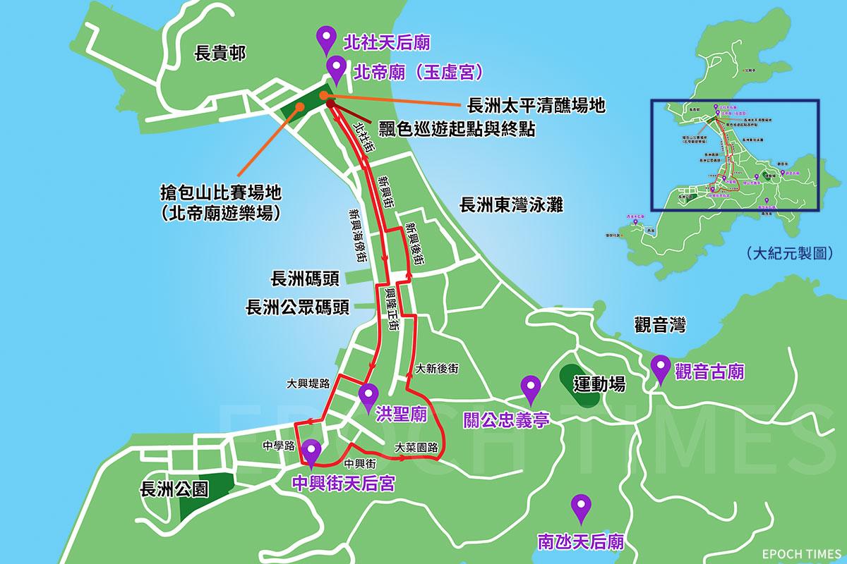 長洲太平清醮飄色會景巡遊路線圖。(大紀元製圖)