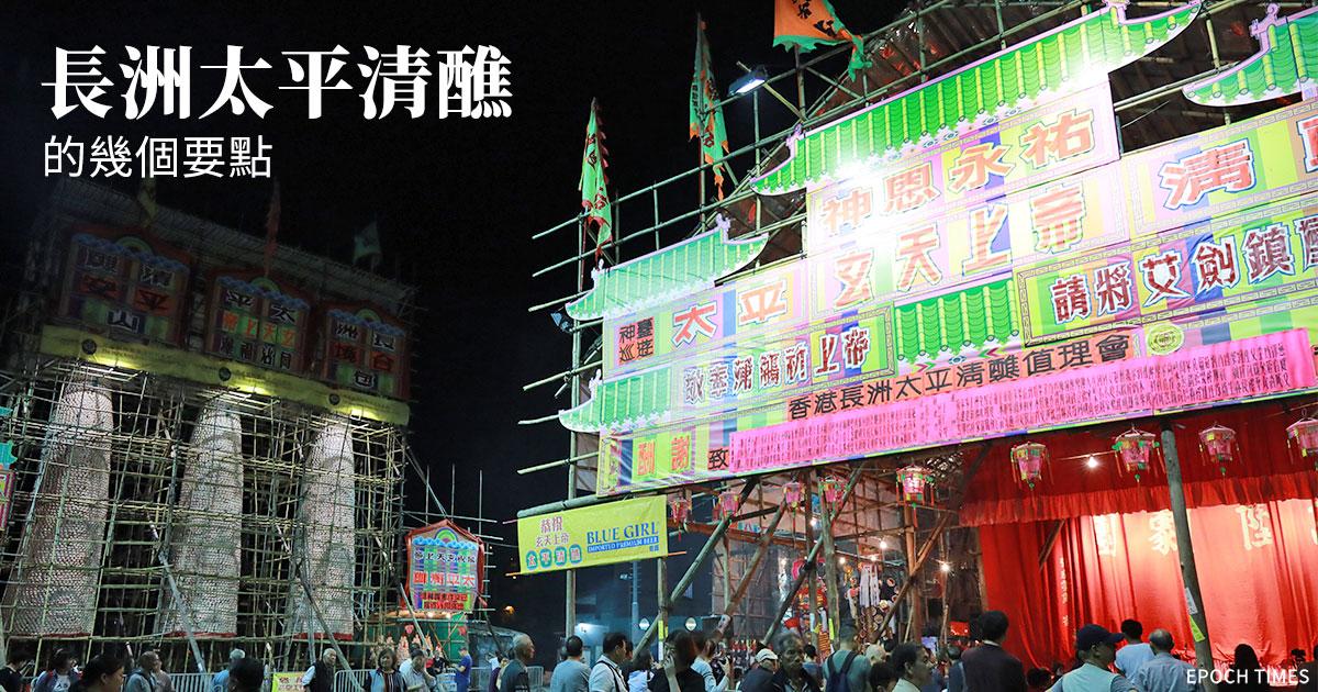 長洲太平清醮在每年黃曆四月初舉行。(陳仲明/大紀元)