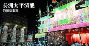長洲太平清醮的幾個要點