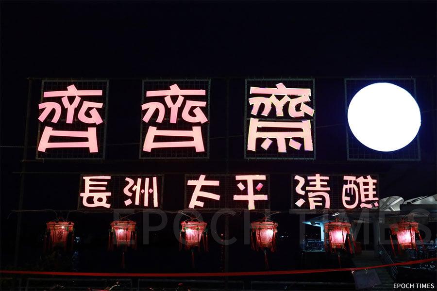 長洲太平清醮值理會推廣「齊齊齋」,期望所有期間在島上的人士遵從習俗茹素。(陳仲明/大紀元)