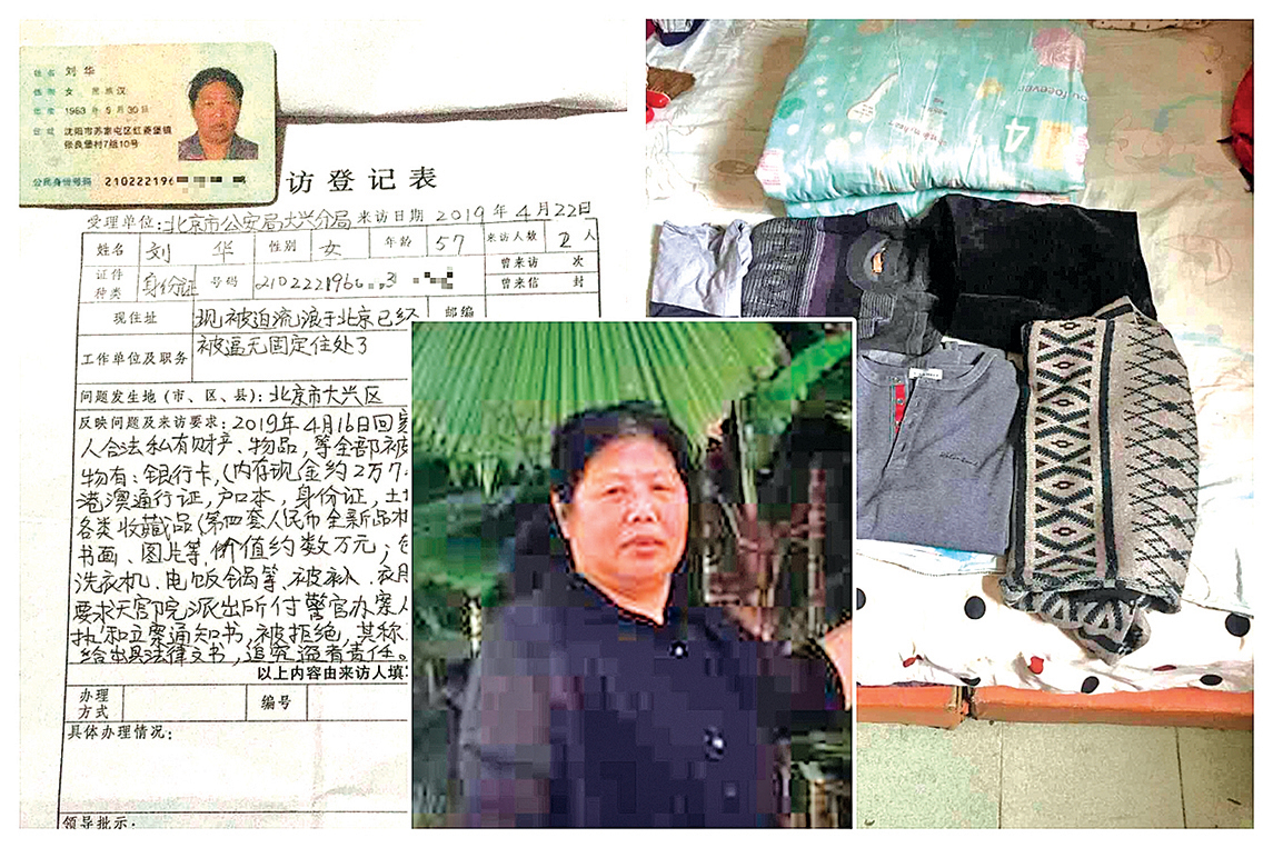 █劉華(中)在北京的出租房遭撬門盜竊。劉從垃圾點撿回一些衣服和被褥。(右圖),左圖為劉華的上訪登記表。(受訪人提供)