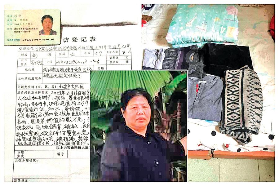 馬三家受害人在京無家可歸