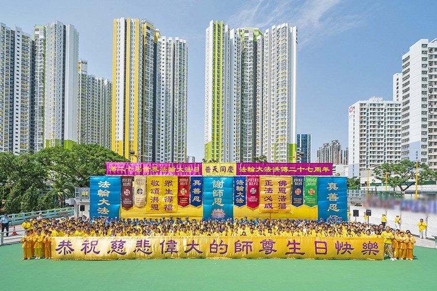 5月12日,香港法輪功學員舉行集會遊行慶祝世界法輪大法日,恭賀法輪功創始人華誕。上午,法輪功學員齊集在長沙灣遊樂場恭祝師父生日快樂。(李逸/大紀元)