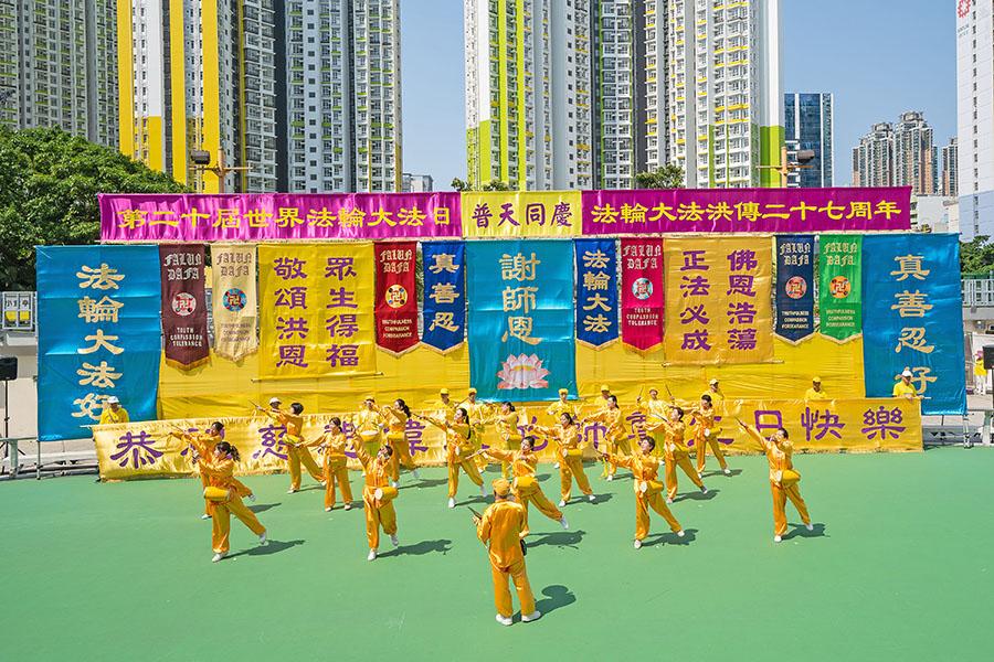 香港法輪功學員舉行集會遊行慶祝世界法輪大法日。圖為腰鼓隊表演。(李逸/大紀元)