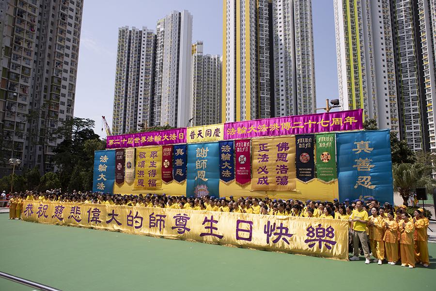 5月12日,香港法輪功學員舉行集會遊行慶祝世界法輪大法日,恭賀法輪功創始人華誕。上午,法輪功學員齊集在長沙灣遊樂場恭祝師父生日快樂。(余鋼/大紀元)