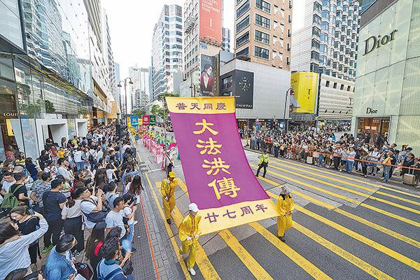 香港盛大慶祝法輪大法日