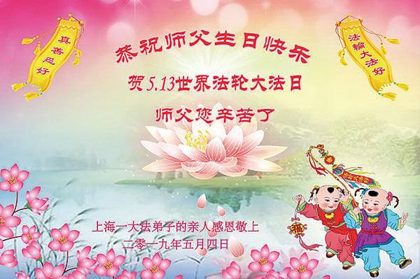 上海一大法弟子的親人恭祝師父生日快樂。(明慧網)