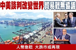 中美談判改變世界 貿易戰無協議