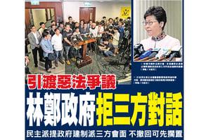 引渡惡法爭議 林鄭政府拒三方對話