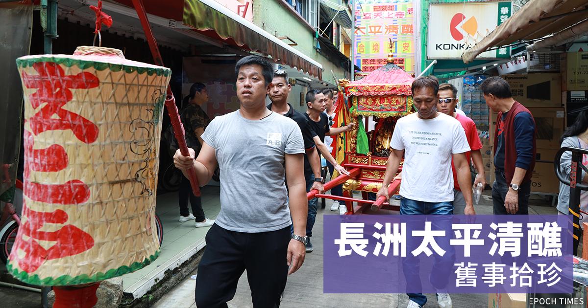 在每年的太平清醮中,長洲鄉民迎請八間廟宇的神像恭奉及出巡。(陳仲明/大紀元)