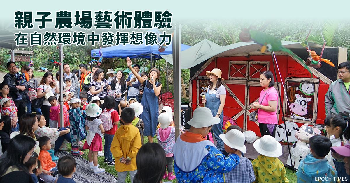 由BusyArt團隊主辦的親子農場藝術體驗,吸引了約70個家庭報名參與。(曾蓮/大紀元)