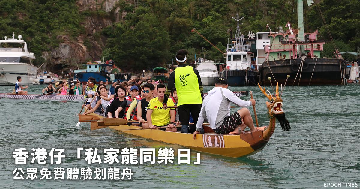 參加者可坐上傳統木製私家龍舟,學習握槳及划水技巧。(陳仲明/大紀元)
