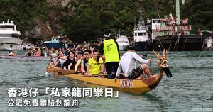 【活動速遞】香港仔「私家龍同樂日」 公眾免費體驗划龍舟