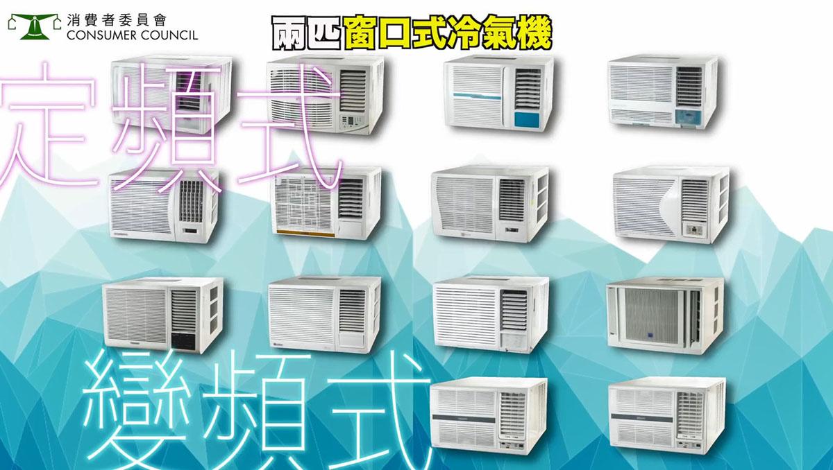 消委會測試了十四款「兩匹」窗口式冷氣機,發現十二款樣本量得的製冷量較聲稱略低。(消委會影片擷圖)