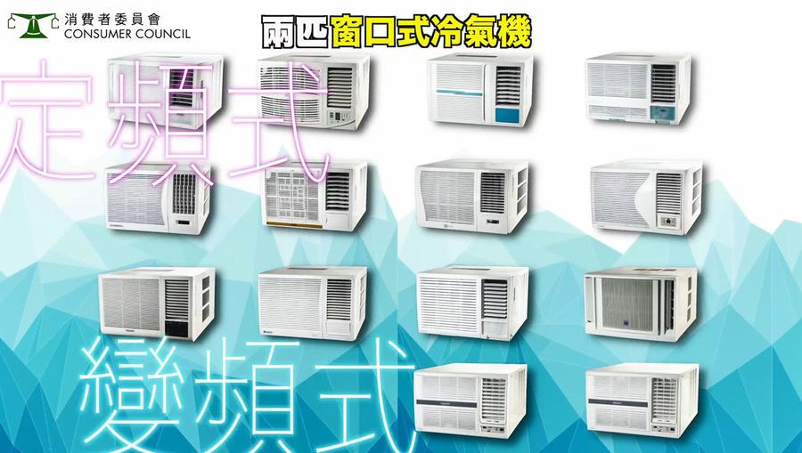 十二款兩匹窗口機製冷量較聲稱低