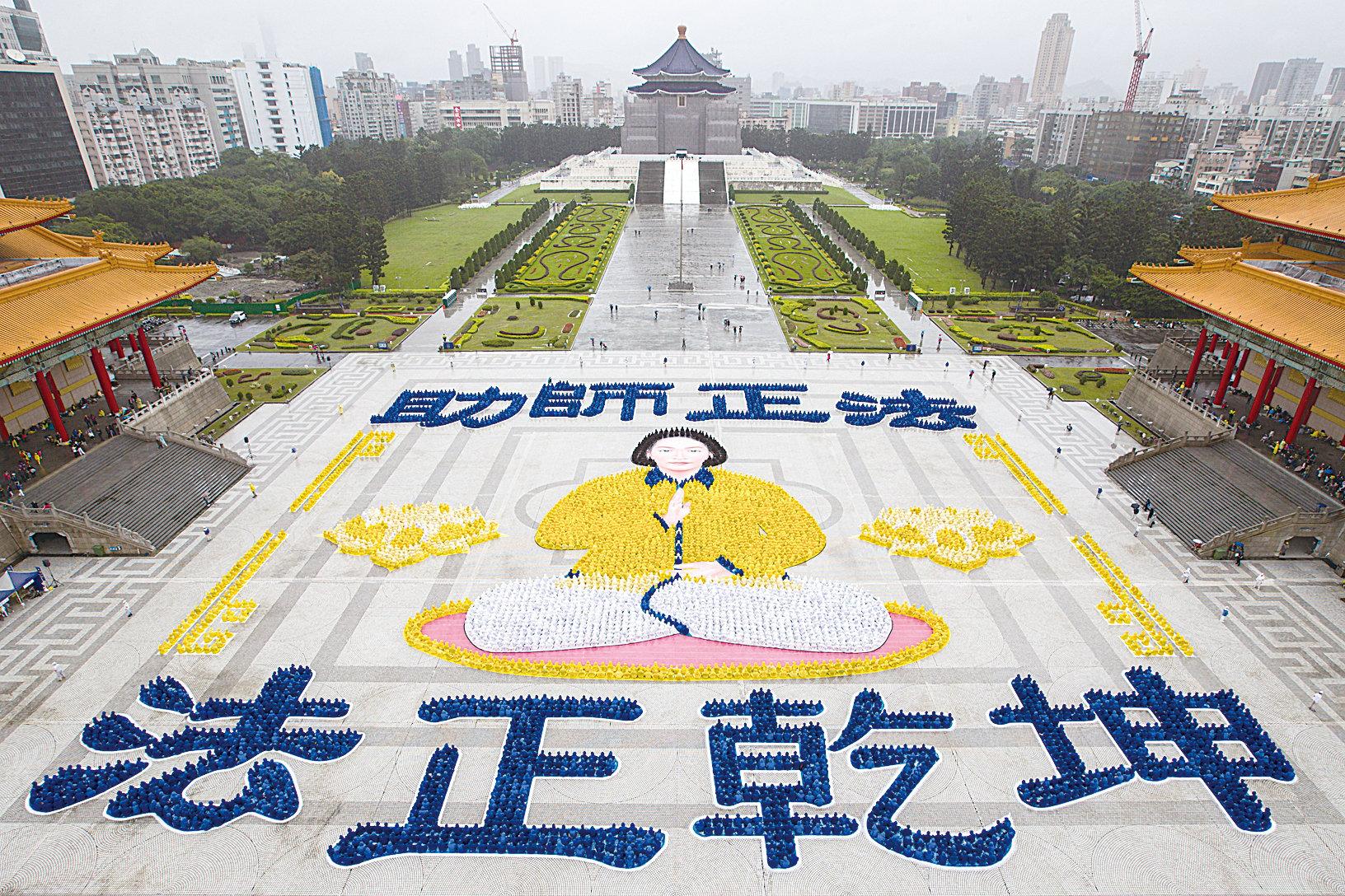 圖為2017年11月25日約6,400名法輪功學員,在台灣中正紀念堂排出壯觀圖像「助師正法 法正乾坤」。(白川/大紀元)