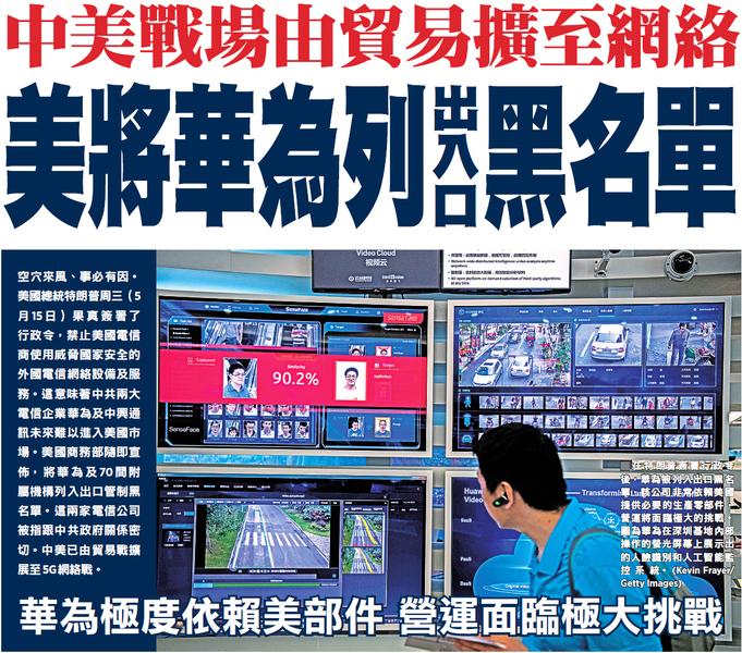 中美戰場由貿易擴至網絡 美將華為列出入口黑名單
