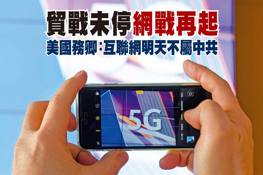 5G是最新一代蜂窩行動通訊技術。圖為德國5G移動網絡廣告屏幕。(Getty Images)