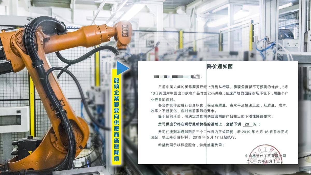 美國對中國家電加徵關稅,中國家電龍頭企業施壓國內零件供應商降價20%。(自由亞洲)
