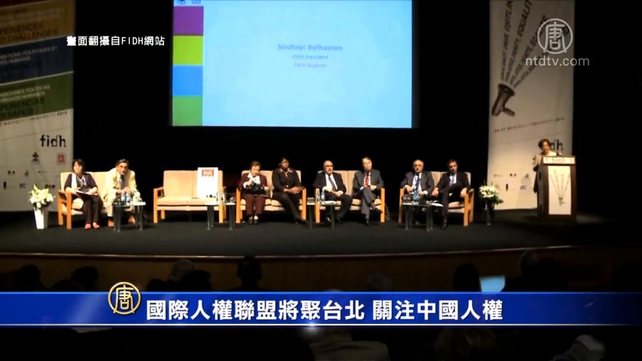 國際人權聯盟將聚台北 關注中國人權